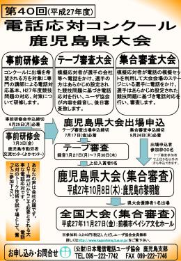 テープ審査大会 - 日本電信電話ユーザ協会 鹿児島支部