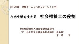 第19回日本歯科医療福祉学会学術大会・教育講座 医療関係者が知って