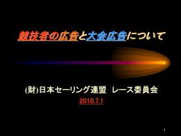 PowerPoint - 日本セーリング連盟