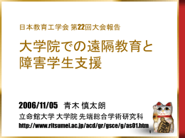 日本教育工学会 第22回大会報告 大学院での遠隔教育と 障害学生支援