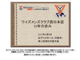 スライド タイトルなし - ワイズメンズクラブ国際協会西日本区