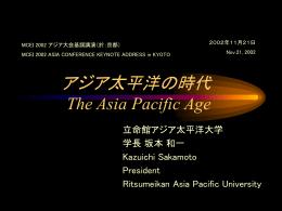 アジア太平洋の時代 The Asia Pacific Age