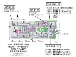 第3会議室 - 日本機械学会