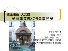 通所事業レポート - 大阪市立大学 都市研究プラザ