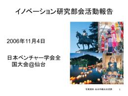 日本ベンチャー学会全 国大会での報告資料