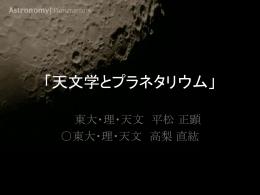 天体観測施設の会 三瓶サヒメル大会 発表資料(pptファイル)