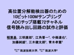 高位置分解能検出器のための 10ビット100Mサンプリング ADCチップ