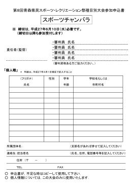 《 申 込 書 》 495KB