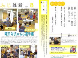 ふじ維新 2010.8月号 - デイサービスセンターふじ