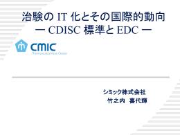 日本医療情報学会 春季大会 - CDISC Portal