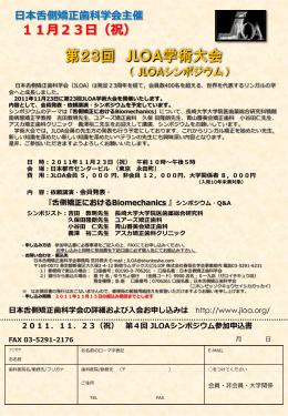 11月23日(祝) 第23回 JLOA学術大会