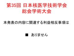 利益相反 - 第35回 日本核医学技術学会総会学術大会