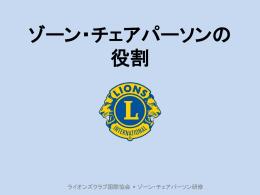 パワーポイント・スライド - Lions Clubs International