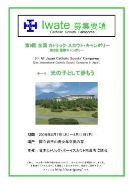 パワーポイント版 - 日本カトリックスカウト協議会