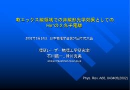 物理学会2002年春発表資料(PowerPoint 432KB