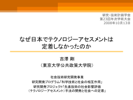 なぜ日本でテクノロジーアセスメントは定着しなかったのか