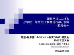 千石美佐 - 母語・継承語・バイリンガル教育(MHB)研究会