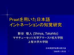 Praatを用いた日本語 イントネーションの知覚研究