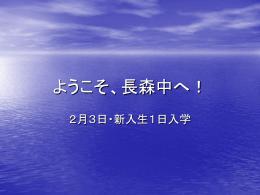 平成17年度新入生一日入学 「ようこそ長森中へ!」