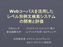Webコーパスを活用した レベル別例文検索システムの