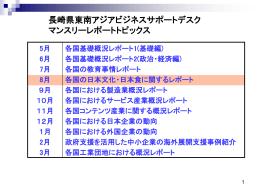 各国の日本文化・日本食に関するレポート[PowerPointファイル