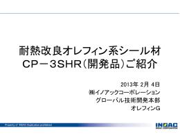 耐熱改良オレフィン系シール材 CP-3HR(試作品)ご紹介