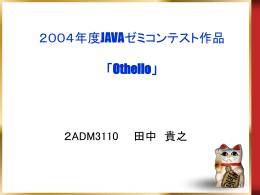 2004年度JAVAゼミコンテスト作品 「Othello」