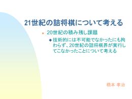 「hashimoto」(83KB)をダウンロード