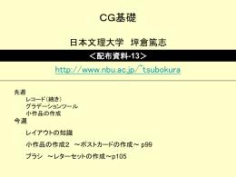 ppt - 日本文理大学