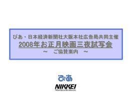 日本経済新聞(大阪本社版夕刊)