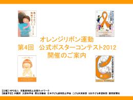公式ポスターデザインコンテスト共催企業向け2012