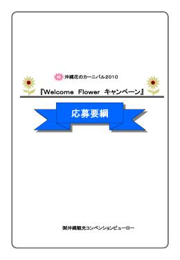 Welcome Flower キャンペーン