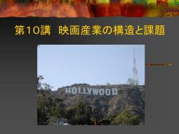 第12講 映画産業の構造と課題