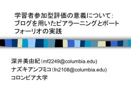 学習者参加型評価の意義について - Columbia University