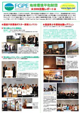 FGPE 《2009年活動レポート》