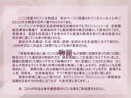 大井 絢古 Junko Oi 物語