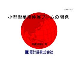 OS-10「小型衛星用伸展ブームの開発」 中島昭二