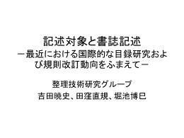 プレゼンファイル(PPTァイル)