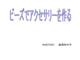 仕様書(会田)