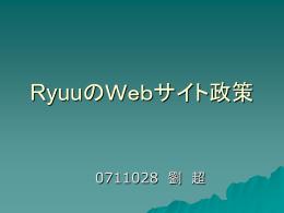 RyuuのWebサイト政策