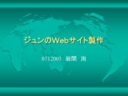 Webサイト企画書