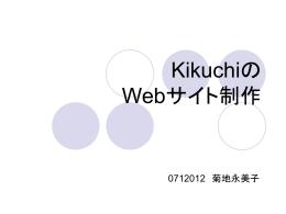 Kikuchiの Webサイト制作