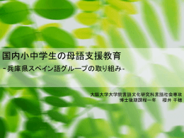 国内小中学生の母語支援教育(兵庫県スペイン語グループの取り組み)