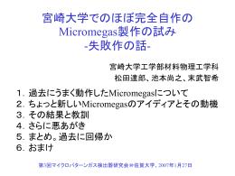 宮崎大学でのほぼ完全自作のMicromegas製作の試み