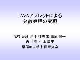プレゼンテーション資料(Powerpoint97形式)