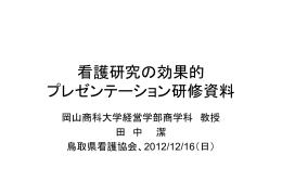 2012資料 - 岡山商科大学