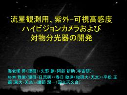 流星分光観測装置の開発
