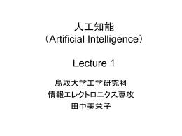 はじめに - 知識工学A研究室