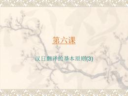 第5课汉日翻译的基本原则