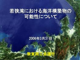 若狭湾における海洋構築物の可能性について